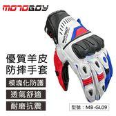 【騎士手套】MotoBoy (男女款) 羊皮材質 耐磨/防撞擊/透氣/減震 模塊化防摔手套 騎士手套 MB-GL09