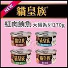 *KING WANG*【單罐】貓皇族 《大罐鮪魚系列 》170g 貓罐頭 紅肉罐頭 特級貓罐