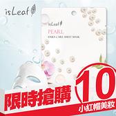 韓國 isLeaf 極緻水感保濕面膜 22ml 款式可選 蘆薈 蝸牛 珍珠 小黃瓜 玻尿酸【小紅帽美妝】