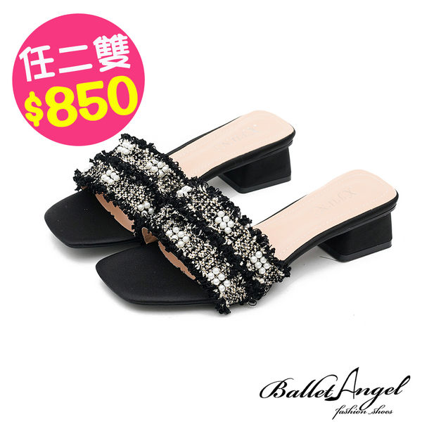 涼拖鞋 輕奢時尚名媛粗跟涼拖鞋(黑)*BalletAngel【18-5033bk】【現貨】