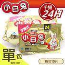 【小林製藥】小白兔暖暖包 暖暖包 10片X3包/組