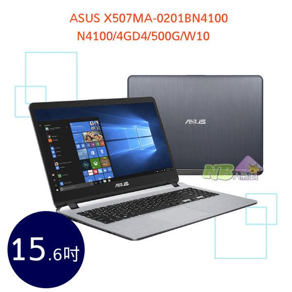 ASUS X507MA-0201BN4100 15.6吋 ◤0利率◢ 筆電 (N4100/4GD4/500G/W10)