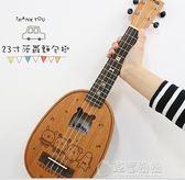 UMA尤克里里初學者學生成人面包樹23寸烏克麗麗ukulele吉他   草莓妞妞
