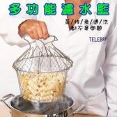 多功能濾水籃-食用方便濾水網可伸縮濾水架廚房用品73pp141【時尚巴黎】