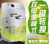 甘蔗機商用甘蔗榨汁機器不銹鋼全自動電動商用甘蔗機立式臺式 MKS免運