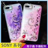 星星月亮閃粉 Sony XZ1 XZ2 透明手機殼 愛心流沙 水鑽手機套 全包邊軟殼 XZ Premium 保護殼保護套