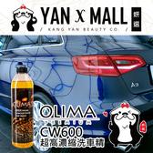 OLIMA PREMIUM CW600超高濃縮洗車精 500ml 專業汽車機車美容DIY【妍選】
