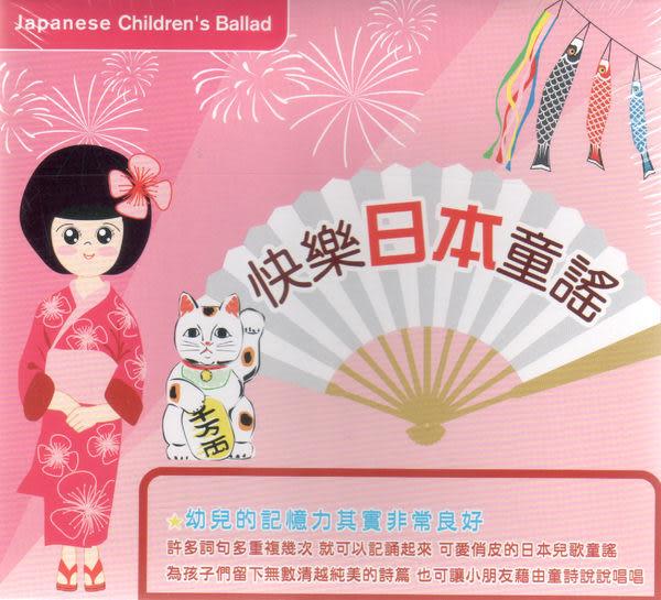快樂日本童謠 CD 3片裝 (音樂影片購)