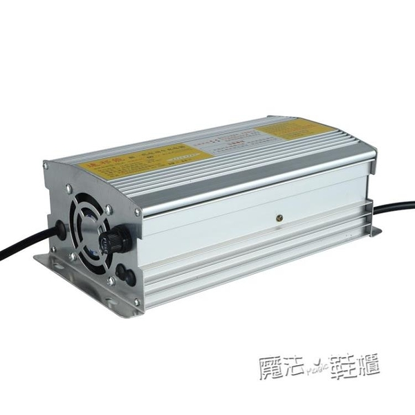 電動三輪車充電器24V36V48V60V72V水電瓶120AH電動四輪汽車充電機 夏季狂歡
