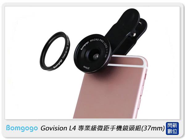 Bomgogo Govision L4 專業級微距手機鏡頭組(37mm) (AV043,公司貨)
