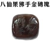 金德恩 台灣製造 古早味八仙果佛手金磚塊440g/涼果/清爽
