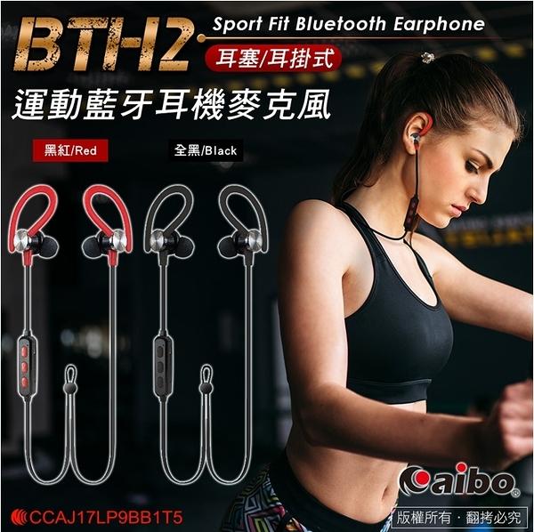 新竹【超人3C】aibo BTH2 運動耳掛式 藍牙耳機麥克風 耳塞+耳掛設計 不易脫落