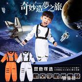 角色扮演服 兒童飛行員服裝宇航員演出服太空人幼兒園職業機長角色扮演 QQ5686『優童屋』