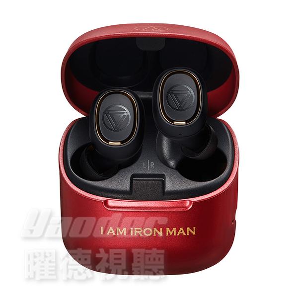 【曜德】鐵三角 ATH-MVL2 IM 限定款 鋼鐵人聯名款 真無線耳機 MARVEL / Tony Stark Model