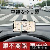 手機支架 車載手機支架卡扣式儀表台車用汽車導航平視手機架