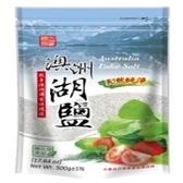宗祐澳洲湖鹽500g【愛買】
