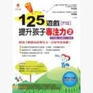 125遊戲,提升孩子專注力2【城邦讀書花園】