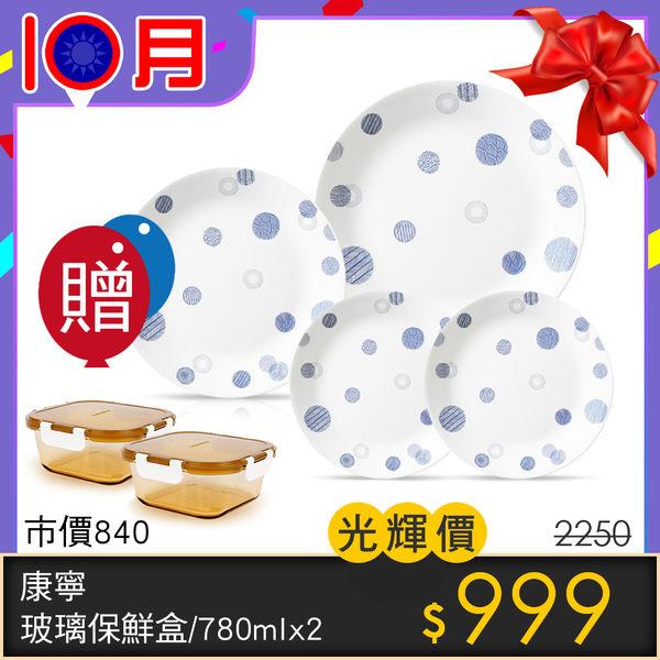 限時促銷【美國康寧 CORELLE】藍色幻想餐盤4件組(ETB0401)送康寧保鮮盒*2