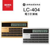 amadana LC-404 電子計算機 計算機 稅額 貨幣 12位顯示 多功能 日本