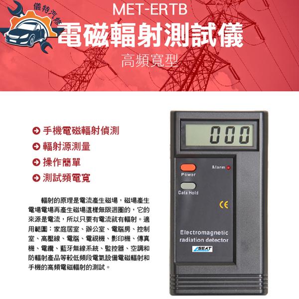 《儀特汽修》MET-ERTB 電磁輻射測試儀高頻寬型(鋁箱)