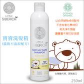 ✿蟲寶寶✿【Little siberica】歐盟有機認證 無化學添加物 寶寶洗髮精 溫和不流淚配方 250ml