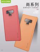 G-CASE 尚系列 三星Galaxy Note 9 手機殼 時尚 噴油PC殼 超薄 半包 磨砂 硬殼 膚感 鏡頭保護殼