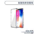 vivo X70 Pro 5G 氣墊防摔空壓殼 手機殼 保護殼 保護套 透明殼 防摔殼 氣墊殼