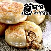 蔥阿伯.薄皮東北牛肉餡餅20顆/包 (共三包)﹍愛食網