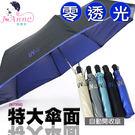 141公分超大傘零透光色膠自動傘晴雨傘-...