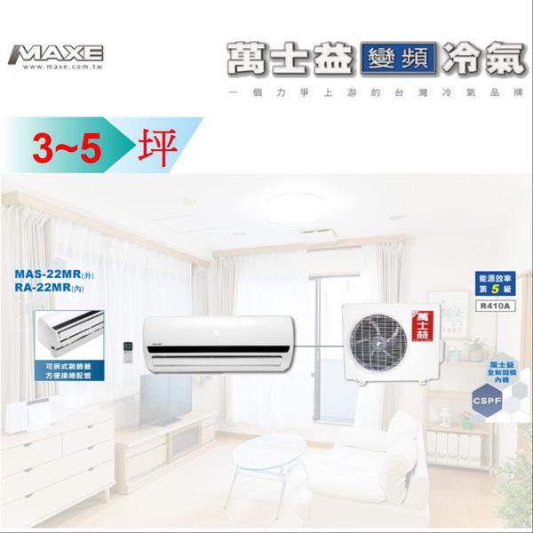 【睿騏電器】萬士益冷氣 極定頻3-5坪 冷暖一對一《MAS-22MR/RA-22MR》