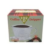寶馬102D咖啡濾杯2-4人