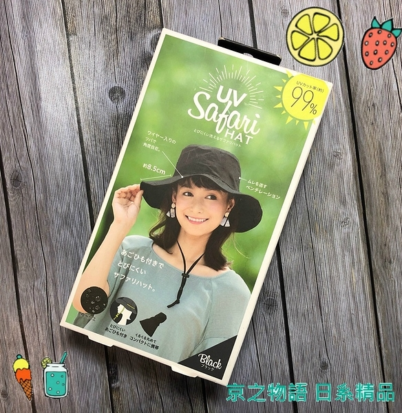 【京之物語】日本小顏完美弧度黑色好收納抗UV防曬帽 遮陽帽 現貨