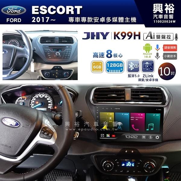 【JHY】2017~年FORD ESCORT專用10吋K99H安卓機*導航+ZLlink*高速8核6+128G