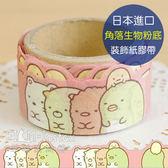 菲林因斯特《 角落生物 紅底大頭 紙膠帶 》日本製造 San-X Sumikko Gurashi R036-05