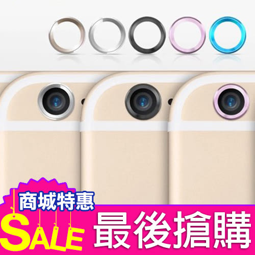 [24hr-現貨快出] 鋁合金 鏡頭保護圈 蘋果 iphone 6s 6 / i6s i6 Plus 4.7 5.5 金屬圈 攝像頭 保護套 玫瑰金