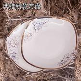 創意盤子家用無鉛骨瓷方深湯盤菜盤飯盤餐盤陶瓷方盤子微波爐   LannaS