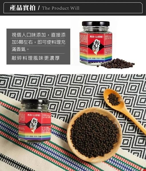 部落廚房-馬告(山胡椒) 40g/罐