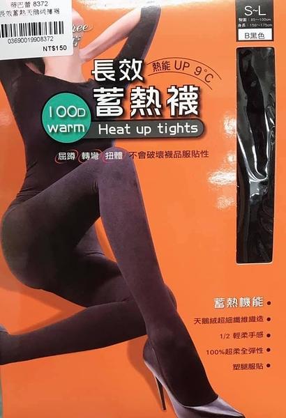 ★衣心衣足★蒂巴蕾 長效蓄熱襪 100D Warm 熱能UP9°C 台灣製 【08372】
