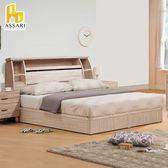 ASSARI-(胡桃)本田房間組二件(床箱+後掀)雙人5尺