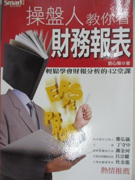 【書寶二手書T1/財經企管_BET】操盤人教你看財務報表_劉心陽
