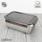 KOM316不鏽鋼保鮮盒長方型1400m...