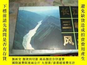 二手書博民逛書店罕見明信片:長江三峽風光(全九枚)Y25524