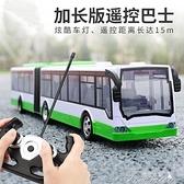 遥控玩具 大號雙層公交巴士無線遙控燈光仿真加長版電動汽車兒童女男孩玩具 快速出貨