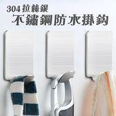 現貨-強力防水拉絲黏膠3m掛鈎 304金屬不鏽鋼掛鈎 浴室牆壁門後掛鈎【A014】『蕾漫家』