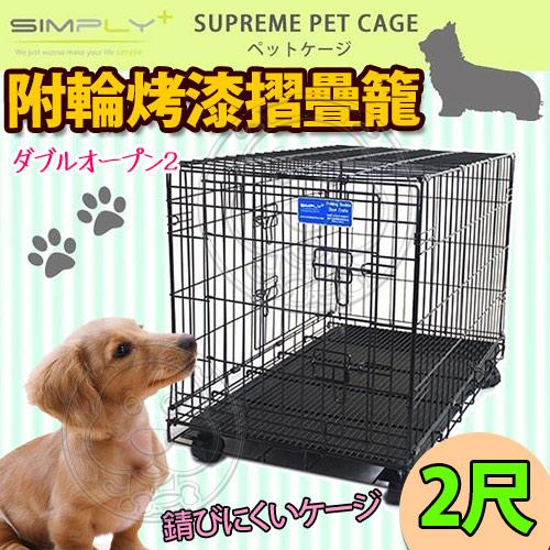 【培菓幸福寵物專營店】日本SIMPLY》SP-2尺附輪烤漆摺疊籠-黑SP-DMM-24