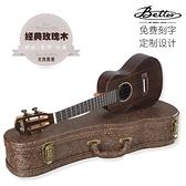 百特23寸尤克里里單板玫瑰木小吉他ukulele夏威夷烏克麗麗四弦琴 初色家居館
