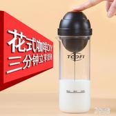 自動攪拌杯咖啡牛奶飲料電動杯懶人馬克玻璃奶昔杯 BF3444『男神港灣』