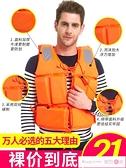 救生衣 大人救生衣大浮力便攜成人釣魚馬甲兒童背心船用專業救身求生 潮流