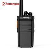 一對 keneng柯能大功率對講機民用50公里無線戶外手持器工地手臺 MKS雙十一