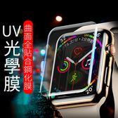 黑科技光學膜 Apple Watch 1 2 3 4  手錶保護貼 UV膜 液態膜 鋼化膜 高清 全覆蓋 防刮防爆 保護膜